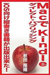 Macで Kindle ダイレクト・パブリッシング  iOS向け縦書き書籍が出版出来た!