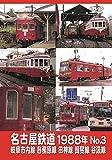 名古屋鉄道1988年 No.3 岐阜市内線 各務原線 田神線 揖斐線 谷汲線 [DVD]