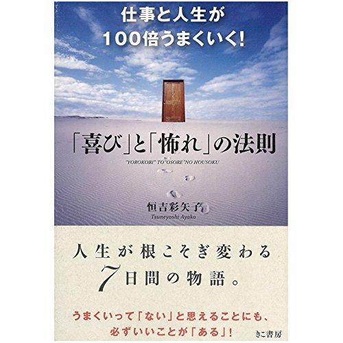 仕事と人生が100倍うまくいく!「喜び」と「怖れ」の法則 | 恒吉 彩矢子