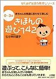 きほんの遊び142―0~3歳 赤ちゃんの発達に合わせて楽しむ (はじめて出会う育児シリーズ) 画像