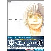 東のエデン 劇場版I The King of Eden+Air Communication Blu-ray プレミアム・エディション【初回限定生産】