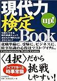 現代力up!検定Book