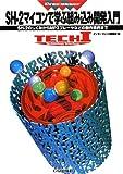 SH‐2マイコンで学ぶ組み込み開発入門―SH‐2のしくみからMP3プレーヤなどの製作事例まで (TECH I Processor)