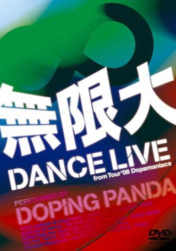 無限大 DANCE LIVE from Tour'08 Dopamaniacs(初回生産限定盤) [DVD] / DOPING PANDA (出演)