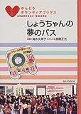 しょうちゃんの夢のバス (かんどうボランティアブックス)   (騒人社)