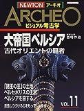 NEWTONアーキオ―ビジュアル考古学 (Vol11) (NEWTONムック)