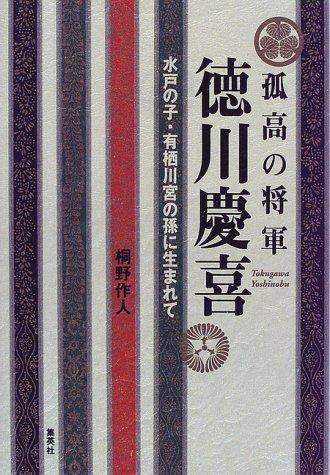 孤高の将軍 徳川慶喜 水戸の子・有栖川宮の孫に生まれて