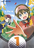 おひさまバーディー 1 (ジャンプコミックス)