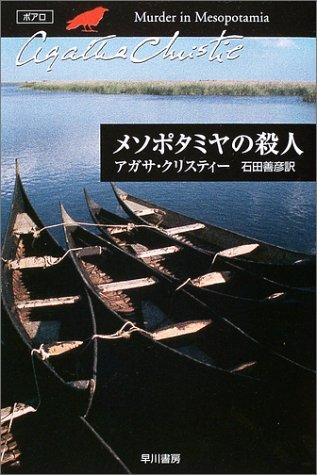 メソポタミヤの殺人 (ハヤカワ文庫―クリスティー文庫)