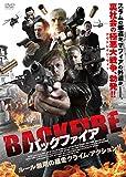 バックファイア [DVD]