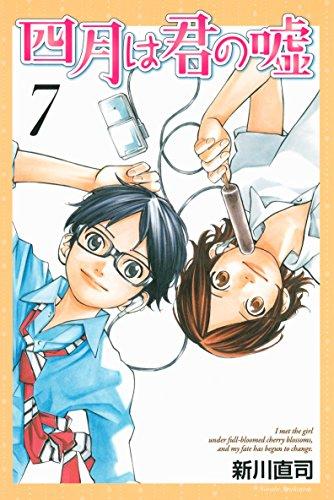 四月は君の嘘(7) (月刊少年マガジンコミックス)の詳細を見る