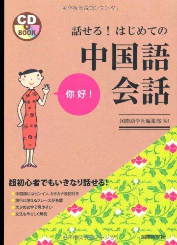 話せる! はじめての中国語会話 (CDブック)