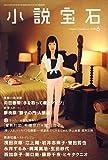 小説宝石 2006年 06月号 [雑誌]