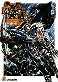 モンスターハンター 疾風の翼 5 (ファミ通文庫)