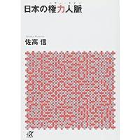日本の権力人脈 (講談社+α文庫)
