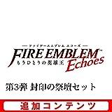 【3DS用追加コンテンツ】ファイアーエムブレム Echoes もうひとりの英雄王 追加コンテンツ 第3弾(封印の祭壇セット)|オンラインコード版