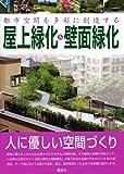 都市空間を多彩に創造する屋上緑化&壁面緑化