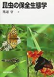 昆虫の保全生態学