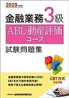 2020年度版 金融業務3級 ABL・動産評価コース試験問題集