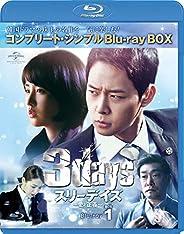 スリーデイズ~愛と正義~ BD-BOX1(コンプリート?シンプルBD‐BOX 6,000円シリーズ)(期間限定生産) [Blu-ray]