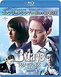 スリーデイズ~愛と正義~ BD-BOX1<コンプリート・シンプル...[Blu-ray/ブルーレイ]