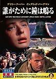 誰がために鐘は鳴る ゲイリー・クーパー イングリッド・バーグマン CID-5012 [DVD]