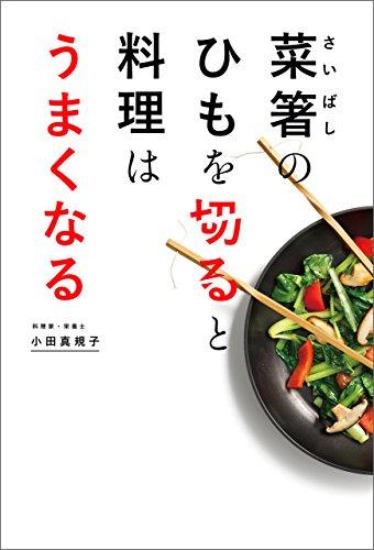 菜箸のひもを切ると料理はうまくなるの詳細を見る