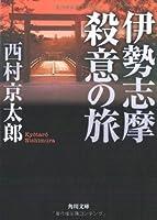 伊勢志摩殺意の旅 (角川文庫)