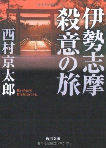 伊勢志摩殺意の旅 (角川文庫)の詳細を見る