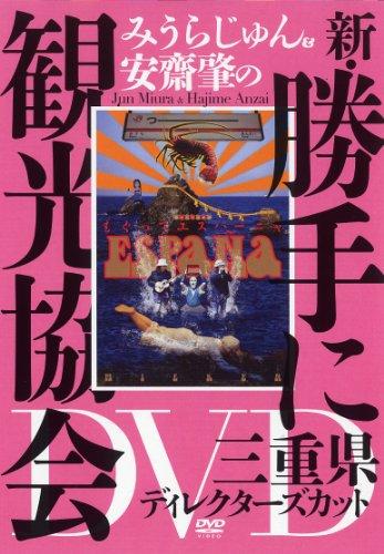 みうらじゅん&安齋肇の新・勝手に観光協会 三重県 ディレクターズカット [DVD]