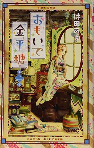おもいで金平糖 第2巻 (りぼんマスコットコミックス)の詳細を見る