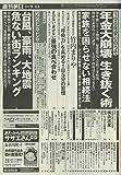 週刊朝日 2019年 9/13 号【表紙:横浜流星】 画像