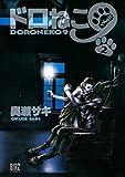 ドロねこ9 (2) (バーズコミックス)