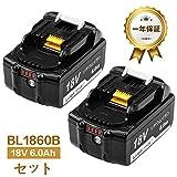 BL1860B マキタ 18v バッテリー 6.0ah 2個セット 18vマキタ バッテリー 18vバッテリーマキタ BL1860B互換 バッテリー 18v 互換バッテリー 6.0ah bl1860 BL1860 BL1830 BL1840 BL1850 BL1830b BL1840b BL1850b BL1860b 対応 互換電池 マキタバッテリー 6.0ah 大容量 高品質セル搭載【長期1年保証】
