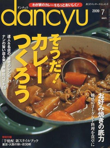 dancyu (ダンチュウ) 2009年 07月号 [雑誌]の詳細を見る
