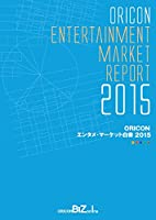 ORICON エンタメ・マーケット白書 2015