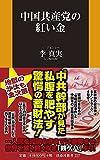 中国共産党の紅い金 (扶桑社新書)