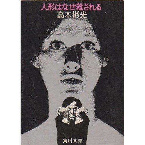 人形はなぜ殺される (角川文庫 緑 338-7)の詳細を見る