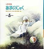 あまのじゃく (現代日本童謡詩全集)