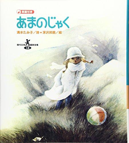あまのじゃく (現代日本童謡詩全集)の詳細を見る
