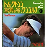トム・ワトソン 驚異の寄せワンゴルフ