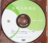 医療大麻講座 [DVD]