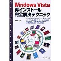 Windows Vista再インストール完全解決テクニック