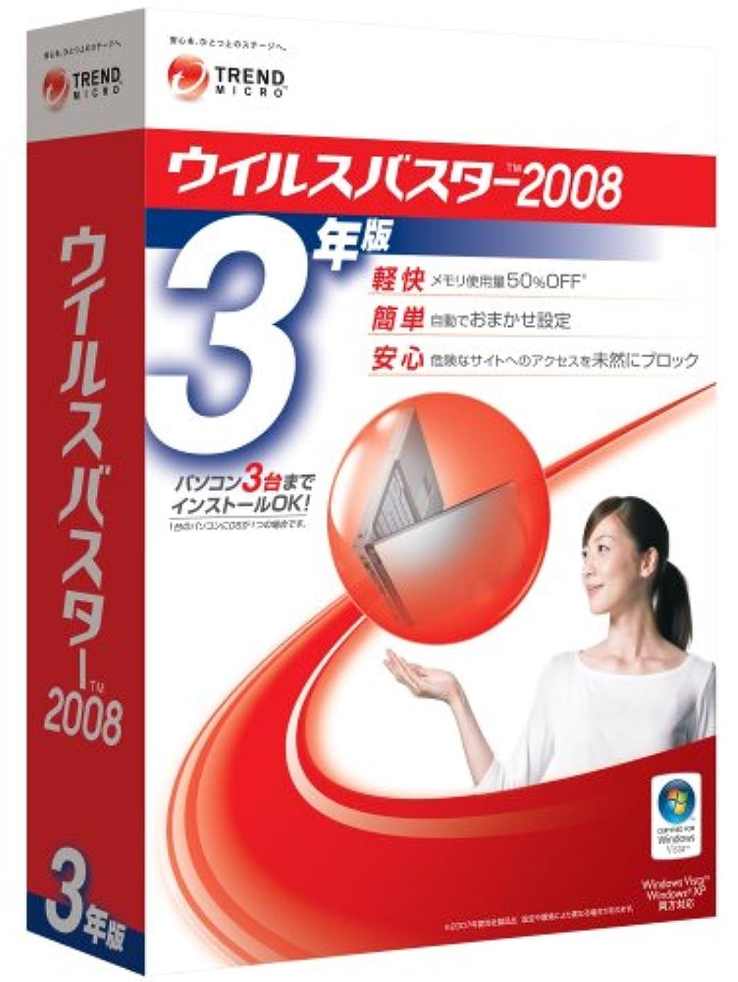 ナインへ転送はちみつウイルスバスター2008 3年版 SP1対応