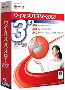 ウイルスバスター2008 3年版 SP1対応