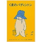 くまのパディントン (世界傑作童話シリーズ)