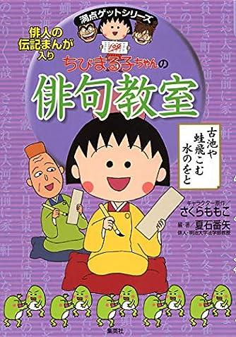ちびまる子ちゃんの俳句教室 俳人の伝説まんが入り (ちびまる子ちゃん/満点ゲットシリーズ)