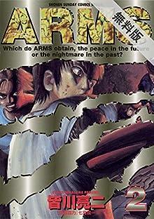 ARMS(2)【期間限定 無料お試し版】 (少年サンデーコミックス)