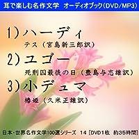 【文学朗読】 1)ハーディ、2)ユゴー、3)小デュマ、(約35時間)DVD-R版-1枚