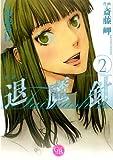 退魔針 2―魔殺ノート (幻冬舎コミックス漫画文庫 さ 1-2)